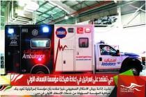 دبي تعتمد على إسرائيل في إعادة هيكلة مؤسسة الإسعاف الأولي