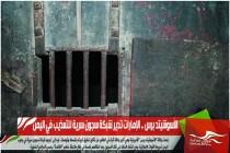 الأسوشيتد برس .. الإمارات تدير شبكة سجون سرية للتعذيب في اليمن