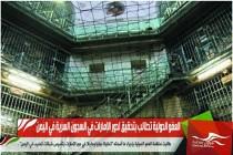 العفو الدولية تطالب بتحقيق لدور الإمارات في السجون السرية في اليمن