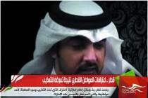 قطر .. اعترافات المواطن القطري نتيجة تعرضه للتعذيب