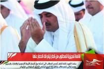 قائمة تعجيزية للمطلوب من قطر ليتم فك الحصار عنها
