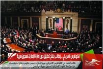 الكونغرس الأمريكي .. يطالب بفتح تحقيق حول إدارة الإمارات لسجون سرية