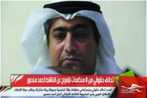 تحالف حقوقي من 8 منظمات للإفراج عن الناشط أحمد منصور