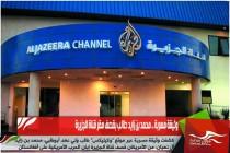 وثيقة مسربة .. محمد بن زايد طالب بقصف مقر قناة الجزيرة