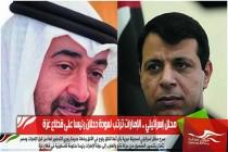 محلل إسرائيلي .. الإمارات ترتب لعودة دحلان رئيسا على قطاع غزة