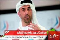 سفير الإمارات لدى روسيا .. عقوبات جديدة تنتظر قطر