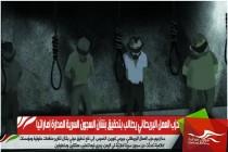 حزب العمل البريطاني يطالب بتحقيق بشأن السجون السرية المدارة إماراتيا