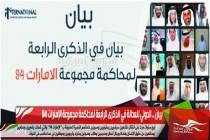 بيان .. الدولي للعدالة في الذكرى الرابعة لمحاكمة مجموعة الإمارات 94