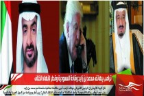ترامب يهاتف محمد بن زايد وقادة السعودية وقطر لإنهاء الخلاف