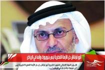 أنور قرقاش حل الأزمة القطرية ليس بنيويورك وإنما في الرياض
