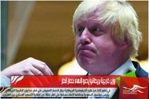 وزير خارجية بريطانيا يدعو لإنهاء حصار قطر