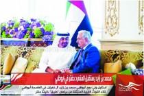 محمد بن زايد يستقبل المتمرد حفتر في ابوظبي