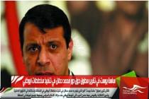 ساسة بوست في تقرير مطول حول دور محمد دحلان في تنفيذ مخططات ابوظبي