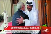 خبراء .. حركة حماس لن تتخلى عن قطر لعيون الإمارات ومصر