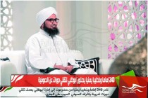 240 إماما وخطيبا يمنيا يصلون أبوظبي لتقلي دورات عن الصوفية