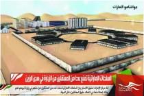 السلطات الإماراتية تمنع عددا من المعتقلين من الزيارة في سجن الرزين