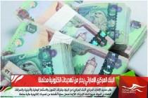 البنك المركزي الإماراتي يحذر من تهديدات الكترونية محتملة