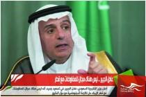 عادل الجبير .. ليس هناك مجال للمفاوضات مع قطر