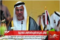 قرقاش .. تعديل قطر لقانون مكافحة الإرهاب خطوة ايجابية