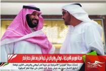 مجلة فوربس الأمريكية .. ابوظبي والرياض في خيبة أمل بعد فشل حصار قطر