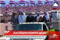 سياسيون ليبيون .. القاعدة العسكرية قرب الحدود الليبية أنشئت لدعم حفتر
