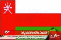 واشنطن بوست .. عُمان تتخوف من نفوذ ابوظبي في اليمن