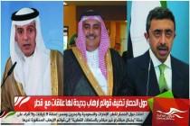 دول الحصار تضيف قوائم ارهاب جديدة لها علاقات مع  قطر