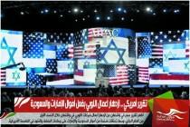تقرير أمريكي .. ازدهار أعمال اللوبي بفعل أموال الإمارات والسعودية