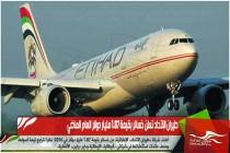 طيران الاتحاد تعلن خسائر بقيمة 1.87 مليار دولار العام الماضي