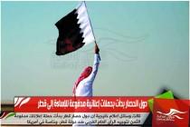 دول الحصار بدأت بحملات إعلانية مدفوعة للإساءة إلى قطر