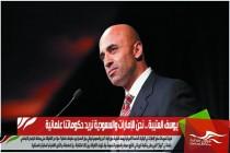 يوسف العتيبة .. نحن الإمارات والسعودية نريد حكوماتنا علمانية
