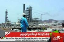 الإمارات تحكم قبضتها  على منشأة لتصدير الغاز في اليمن