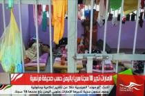 الإمارات تدير 18 سجنا سريا باليمن حسب صحيفة فرنسية