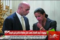 نيويورك تايمز: الإمارات سعت لفتح سفارة لطالبان قبل الدوحة