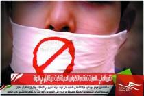 تقرير ألماني .. الإمارات تستخدم التكنولجيا الحديثة لكبت حرية الرأي في الدولة