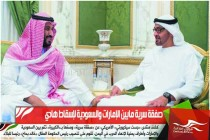 صفقة سرية مابين الإمارات والسعودية لإسقاط هادي