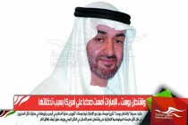 واشنطن بوست .. الإمارات أمست صداعا على أمريكا بسبب تدخلاتها