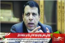 ابوظبي تسعى لوضع نفوذ لها في غزة عبر عرّابها دحلان