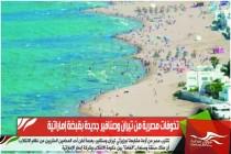 تخوفات مصرية من تيران وصنافير جديدة بقبضة إماراتية