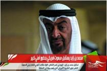 محمد بن زايد يستقبل مبعوث أمريكي بحضور أمني كبير