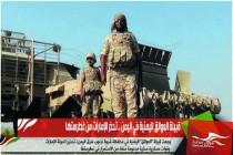 قبيلة العوالق اليمنية في اليمن .. تحذر الإمارات من غطرستها