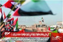 إلى متى يستمر سقوط جنودنا في تنفيذ مؤامرات محمد بن زايد ..!