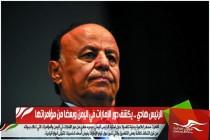 الرئيس هادي .. يكشف دور الإمارات في اليمن وبعضا من مؤامراتها