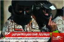 صحيفة تركية .. الإمارات تمارس احتلالا فعليا لليمن