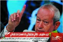 نجيب ساويرس .. علاقتي مع ابوظبي ضد معسكر قطر الارهابي