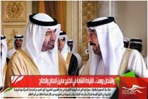 واشنطن بوست .. القيادة الشابة في الخليج مابين الصالح والطالح