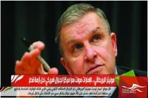 مونيتر البريطاني .. الإمارات مولت سرا مركزا لجنرال أمريكي لحل أزمة قطر