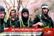 معهد أمريكي .. يستبعد أن تنجح الإمارات بالقضاء على القاعدة في اليمن