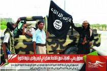 مسؤول يمني .. الإمارات تمول القاعدة عسكريا في اليمن والحرب عليها اكذوبة