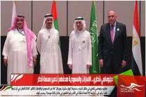 دبلوماسي قطري .. الإمارات والسعودية هدفهم تدمير سمعة قطر